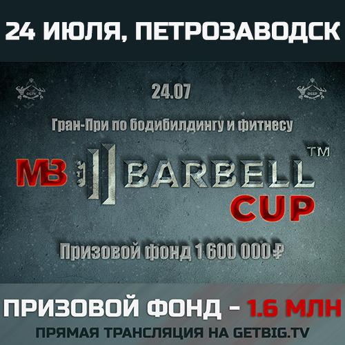 Гран-при по бодибилдингу «MB BARBELL CUP – 2021»