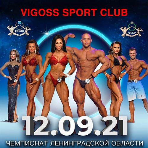 Прямая трансляция - Чемпионат Ленинградской области по бодибилдингу - 2021