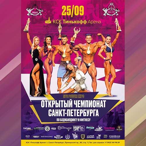 Прямая трансляция - Чемпионат Санкт-Петербурга по бодибилдингу - 2021