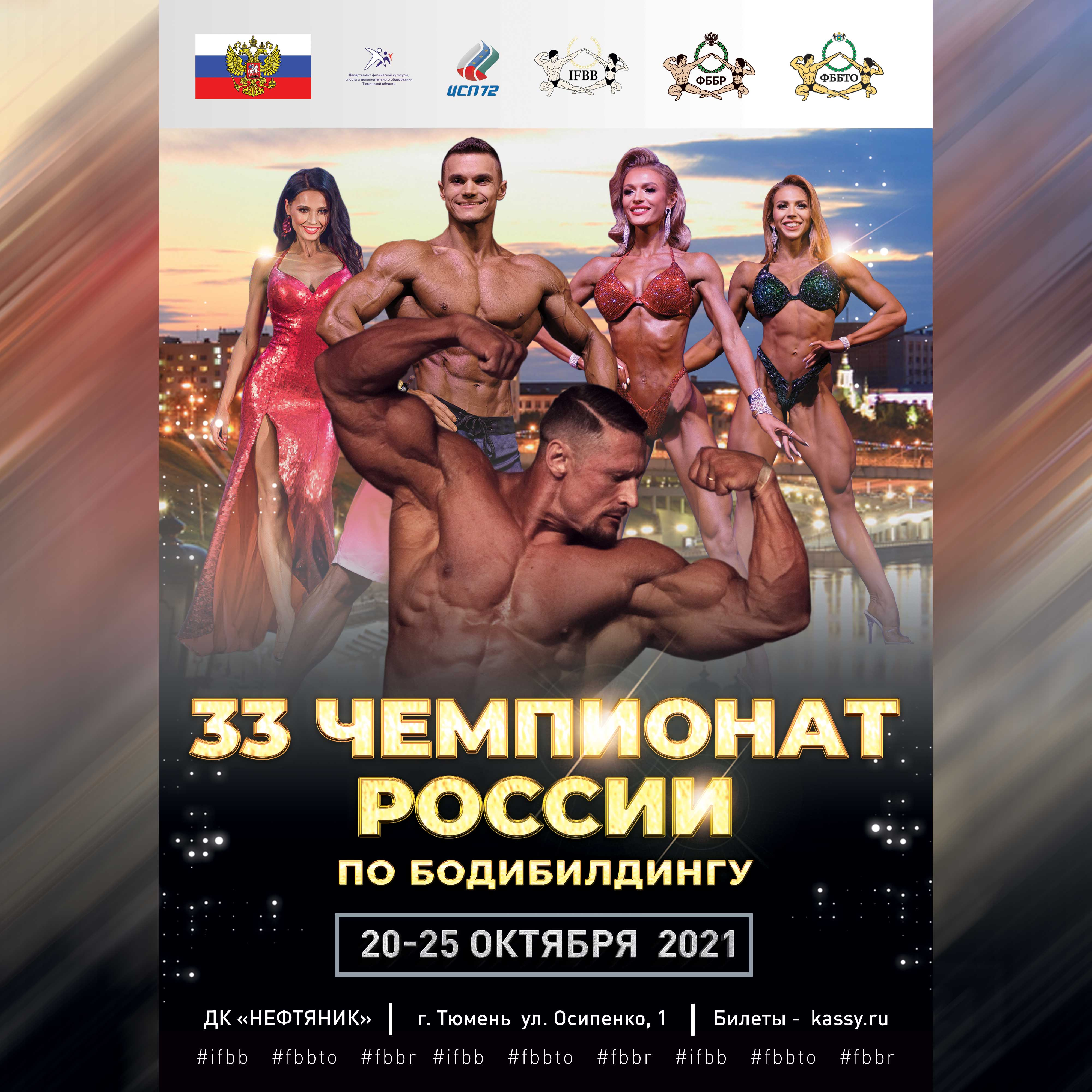 Прямая трансляция - Чемпионат России по бодибилдингу - 2021 (23 октября 2021)