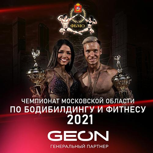Чемпионат Московской области по бодибилдингу - 2021