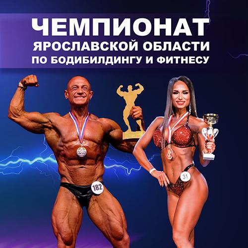 Прямая трансляция - Чемпионат Ярославской области по бодибилдингу - 2021