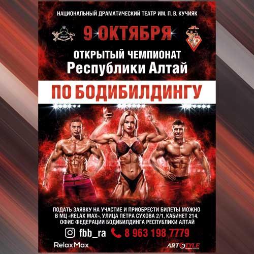 Прямая трансляция - Чемпионат Республики Алтай по бодибилдингу - 2021