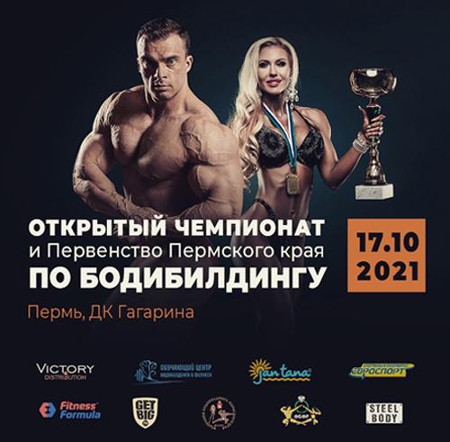 Прямая трансляция - Чемпионат Пермского Края по бодибилдингу - 2021