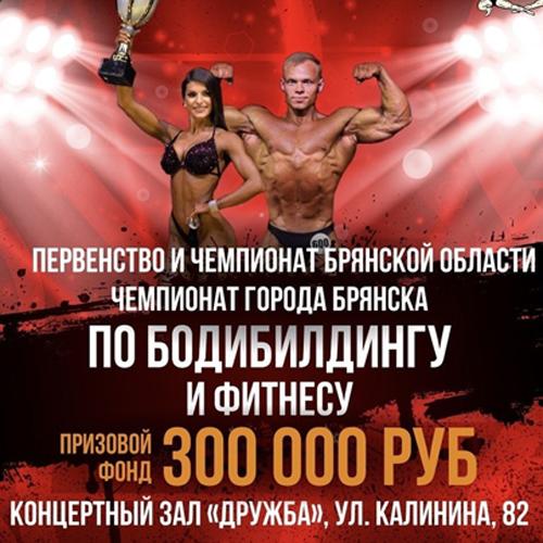 Прямая трансляция - Чемпионат Брянской области по бодибилдингу - 2021