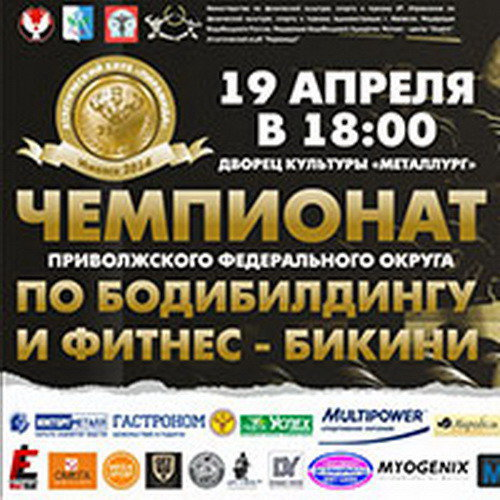 Чемпионат ПФО - 2014 (анонс)