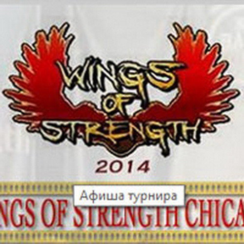 "IFBB ""Wings of Strength Chicago Pro"" - 2014 (анонс)"
