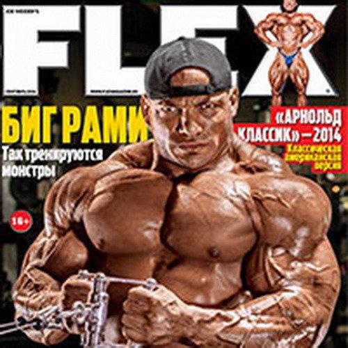 Анонс российского FLEX сентябрь 2014