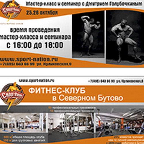 Мастер-класс и семинар с Дмитрием Голубочкиным