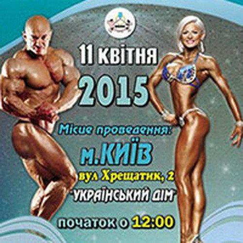 Кубок Киева по бодибилдингу - 2015