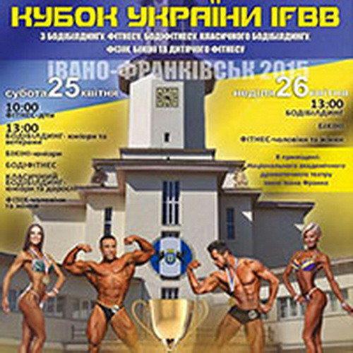Кубок Украины по бодибилдингу - 2015