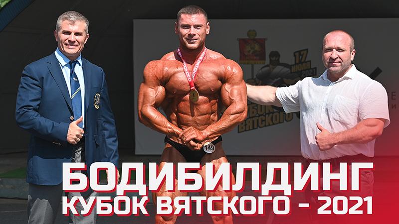 Бодибилдинг - Кубок Вятского по бодибилдингу - 2021