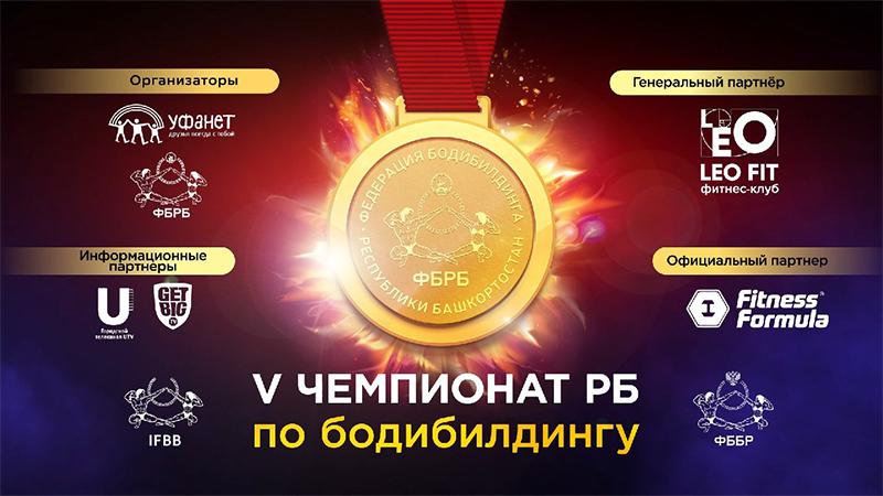 Прямая трансляция - Чемпионат Республики Башкортостан по бодибилдингу - 2021